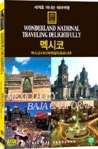 세계로 떠나는 테마여행 11 - 멕시코 [멕시코시티/ 바하칼리포르니아] [07년 12월 행사]