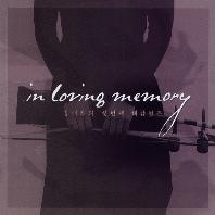 IN LOVING MEMORY: 김애라의 첫번째 해금연주