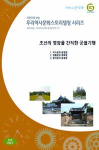 조선의 명암을 간직한 궁궐기행
