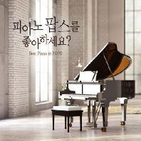 피아노 팝스를 좋아하세요?