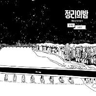 정리의 밤 [EP]