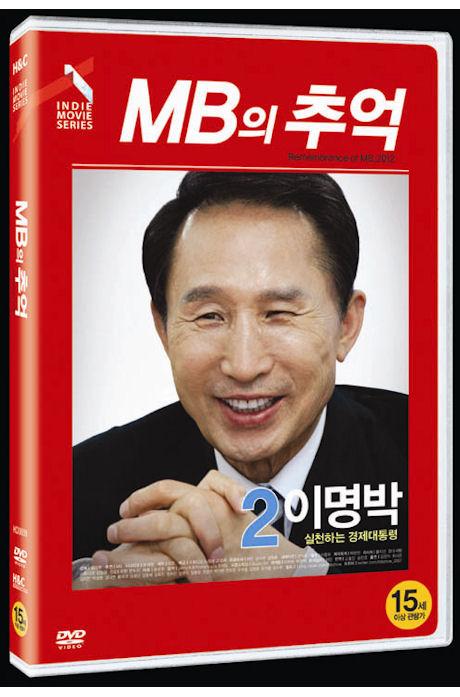 MB의 추억 [17년 1월 해리슨앤컴퍼니 가격인하 프로모션]