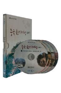 EBS 중국 한시기행 4집 [세계 테마기행]