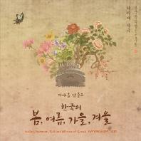 한국의 봄,여름,가을,겨울 [가야금 삼중주]