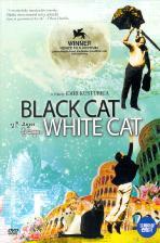 검은 고양이 흰 고양이 [BLACK CAT WHITE CAT] [13년 11월 와이드미디어 균일가 6600원 프로모션]