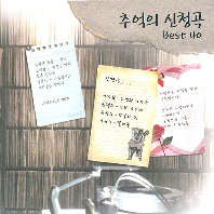 추억의 신청곡 베스트 40