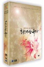 화려한 휴가 [초회한정판]
