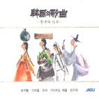 한국의 가곡