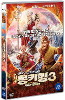 몽키킹 3: 서유기 여인왕국 [西游記 女仁國]