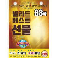 발라드베스트 선물 88곡 [USB]