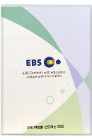 EBS 뉴욕타임스는 혁신을 멈춘 적이 없다: 비즈니스 리뷰 [주문제작상품]