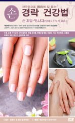 손: 경락 건강법 [손지압, 맛사지]