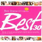 BEST 30: BEST DRAMA OST COLLECTION VOL.1