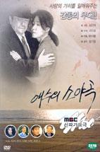 MBC 신파가요극 애수의 소야곡