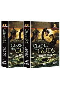 크래쉬 오브 더 갓 역사 스페셜 2종 시리즈 [CLASH OF THE GODS]