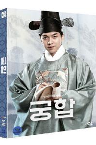 궁합 [오링케이스 한정판]