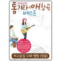 708090 통기타 애창곡 베스트 70곡 [USB]
