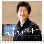 음악여행 라라라 [CD+DVD] [MBC 라디오]