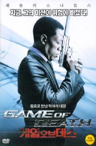 게임오브데스 [GAME OF DEATH] [15년 2월 미디어허브 68종 프로모션]