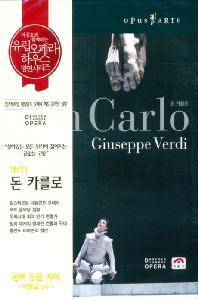 DON CARLO/ RICCARDO CHAILLY [베르디: 돈 카를로] [유럽 오페라하우스 명연 13]
