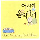 어린이 음악백과