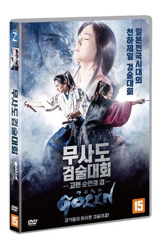 무사도 검술대회: 고젠 - 순연의 검 [GOZEN-純戀の劍]