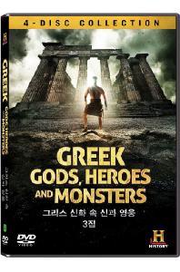 히스토리채널: 그리스 신화 속 신과 영웅 3집 [GREEK GODS, HEROES AND MONSTERS]
