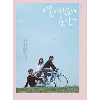 열여덟의 순간 [JTBC 월화드라마]