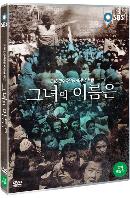 그녀의 이름은: 5.18 민주화운동 40주년 특집 [SBS 스페셜]