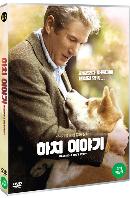 하치 이야기 [HACHIKO: A DOG`S STORY]