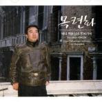 목련화: 테너 백용진의 한국가곡