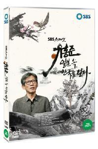 유홍준 일본 속 한국을 걷다 [SBS 스페셜]
