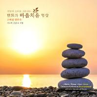 천상의 소리로 치유하는 만트라 마음치유 명상 5: 기도의 응답 & 사랑 [스페셜 연주곡] [디지팩]