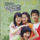 반올림 (KBS 성장드라마)