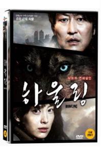하울링 [17년 3월 CJ E&M/아트서비스 한국영화 프로모션]