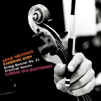 STRING QUARTET NO.11 & KREUZER SONATA/ ANTJE WEITHAAS, CAMERATA BERN [베토벤: 크로이처 소나타 & 현악 사중주 11번 - 현악 오케스트라 버전]