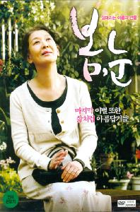 봄 눈 [14년 1월 케이디미디어 프로모션]