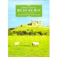 한국인이 좋아하는 켈틱음악 보컬 베스트