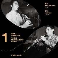 2020 한국의 젊은 음악가들 VOL.1 [함경, 김한]