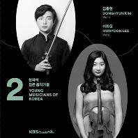 2020 한국의 젊은 음악가들 VOL.2 [김동현, 이화윤]