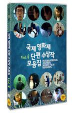 국제영화제 단편 수상작 모음집 VOL.4