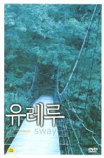 유레루 L.E [OST+5종엽서 초회한정판]