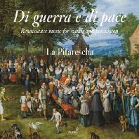 DI GUERRA E DI PACE: RENAISSANCE MUSIC FOR WINDS AND PERCUSSION/ LA PIFARESCHA [전쟁과 평화 - 관악과 타악기를 위한 르네상스 음악]