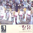 달마를 위한 소리 05/ 진감