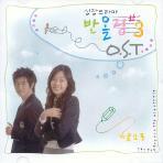 반올림 3 [KBS 성장드라마]