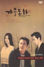 가을동화: 드라마 DVD OST [DVD+사진집]