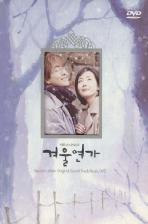 겨울연가: 드라마 DVD OST [DVD+사진집]