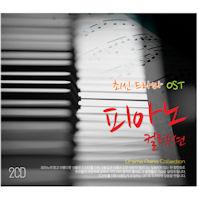 최신 드라마 OST 피아노 컬렉션