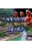 EBS 세계 테마기행 (중국 역사기행) 3종 시리즈 [주문제작상품]