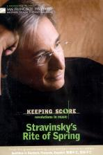 STRAVINSKY`S RITE OF SPRING/ MICHAEL TILSON THOMAS [KEEPING SCORE]